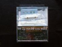 FOXMODELS【FMK-035001】1/35 JGSDF 10式戦車ドーザー付 ディテールアップパーツセット