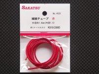 SAKATSU【SP4532】繊維チューブ 外径1.8mm 赤色