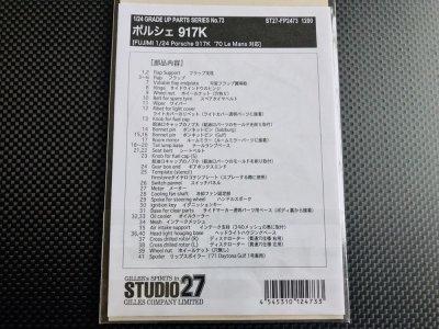 画像2: STUDIO27【FP-2473】1/24 ポルシェ917Kグレードアップパーツ