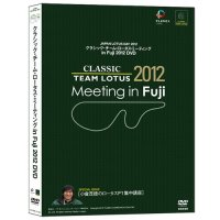 Classic Team Lotus 【T00】 Classic Team Lotus Meeting in Fuji 2012 DVD【収録時間80分】