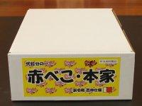 FS MODEL【FS-004】1/20 赤べこ・本家 平成19年式 芭林仕様 キット