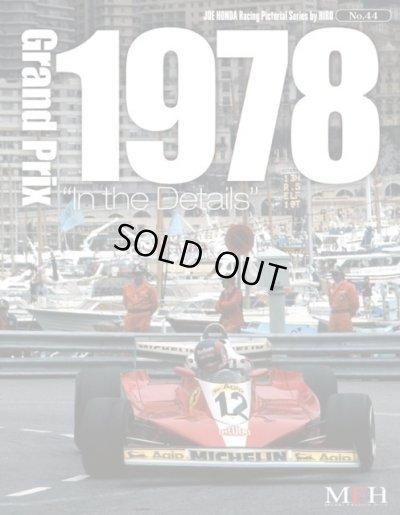 """画像1: MFH【JHB-44】JOE HONDA Racing Pictorial Series44  Grand Prix 1978""""In The Details"""""""