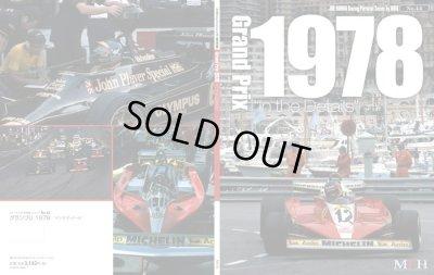 """画像2: MFH【JHB-44】JOE HONDA Racing Pictorial Series44  Grand Prix 1978""""In The Details"""""""