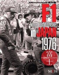 MFH【JHB-21】JOE HONDA Racing Pictorial Series21 World Championship Chip in Japan 1976