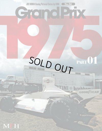 画像1: MFH【JHB-50】JOE HONDA Racing Pictorial Series50  Grand Prix 1975 PART-1