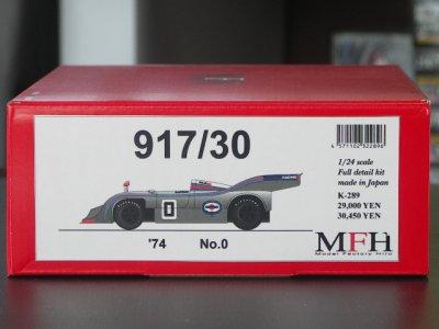 画像1: MFH【K-289】1/24 917/30 (1974) #0 フルディテールキット