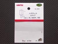 SAKATSU【SP8262】ハブナット Aタイプ