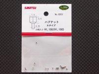 SAKATSU【SP8263】ハブナット Bタイプ