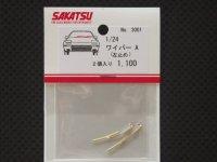 SAKATSU【SP3001】1/24ワイパーA  左止め、ロスト製