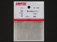SAKATSU【SP4445】極小埋め込みピン 頭径0.5mm 穴なし