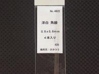 SAKATSU【SP4622】洋白角棒 0.8mm×0.8mm ×4本