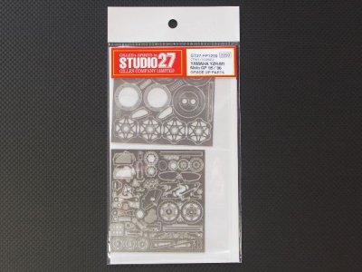 画像1: STUDIO27【FP-1209】1/12 YZR‐M1'05/06 Moto GP 2005グレードアップパーツ