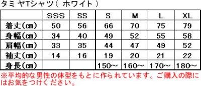 画像2: TAMIYA 【ITEM 66711】 タミヤTシャツ (M)